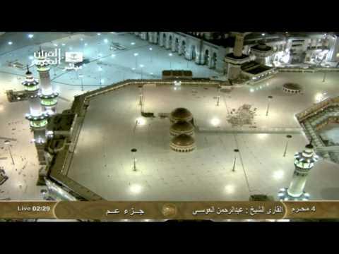 جزء عم كاملا - عبد الرحمن العوسي Saudi Quran HD