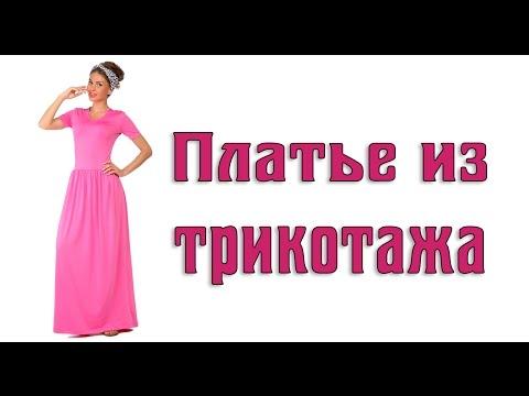Платье из трикотажа