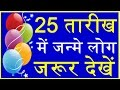 25                                               Your Birth Date 25 Of Month Say About You