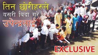 यसरी बिदा गरे तीन छोरिहरुले बुबा उपेन्द्रलाइ|| Upendra Devkota Exclusive Footage ||
