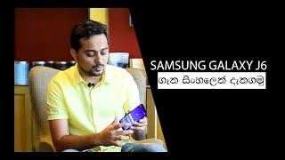 (සිංහලෙන්) Samsung Galaxy J6   Price in Sri Lanka