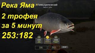 2 трофея за 5 минут Река Яма Русская рыбалка 4