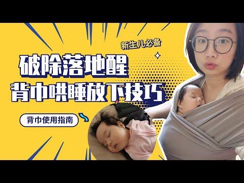 用背巾背带哄睡宝宝后,如何放下?!BOBA Wrap 、ergobaby背带等通用技巧