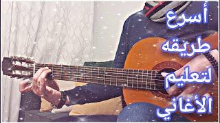 كيف اعزف اي اغنيه على الجيتار ب 3 طرق !!!