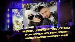 ИГРОМИР / КОМИКОН 2019. Супер косплей. Обзор выставки