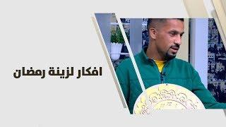 خير براهمه - افكار لزينة رمضان