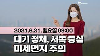 [웨더뉴스] 오늘의 미세먼지 예보 (6월 21일 09시…