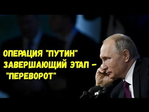 Операция 'Путин'. Завершающий этап - 'ПЕРЕВОРОТ'