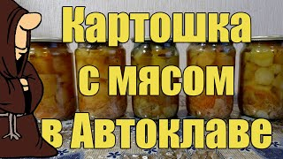 Картошка (картофель) с мясом в Автоклаве