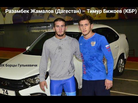 Жамалов Разамбек (Дагестан) - Бижоев Тимур (КБР)