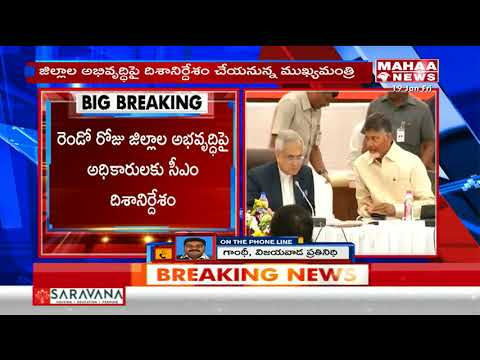 AP District Collectors Conference to Start in Vijayawada | 2nd Day | Mahaa News