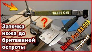 как точить ножи на точилке RUXIN PRO RX-008