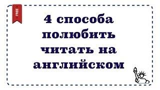 Английский язык чтение.  4 способа полюбить читать на английском(Ты учишь английский язык? Знаешь ли ты, что с помощью чтения английских текстов ты не только наработаешь..., 2014-06-24T17:49:38.000Z)