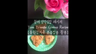 참치삼각김밥 레시피 Tuna Triangle Gimbo…