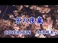 水沢明美「京の夜嵐」 カバ―/じゅん'19/4/3発売