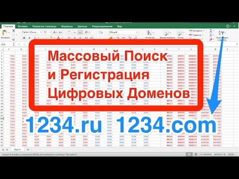 Массовый поиск и регистрация цифрового домена в зоне Ru и Com со скидками