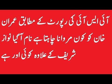 ISI and MI Report Imran Khan Ko Kaun Marwana Chahta Hai ?