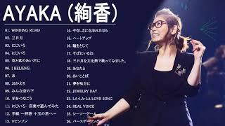Ayaka 絢香の人気曲 絢香 ♪ ヒットメドレー 絢香 Ayaka 絢香 ベストヒットメドレー 2021.