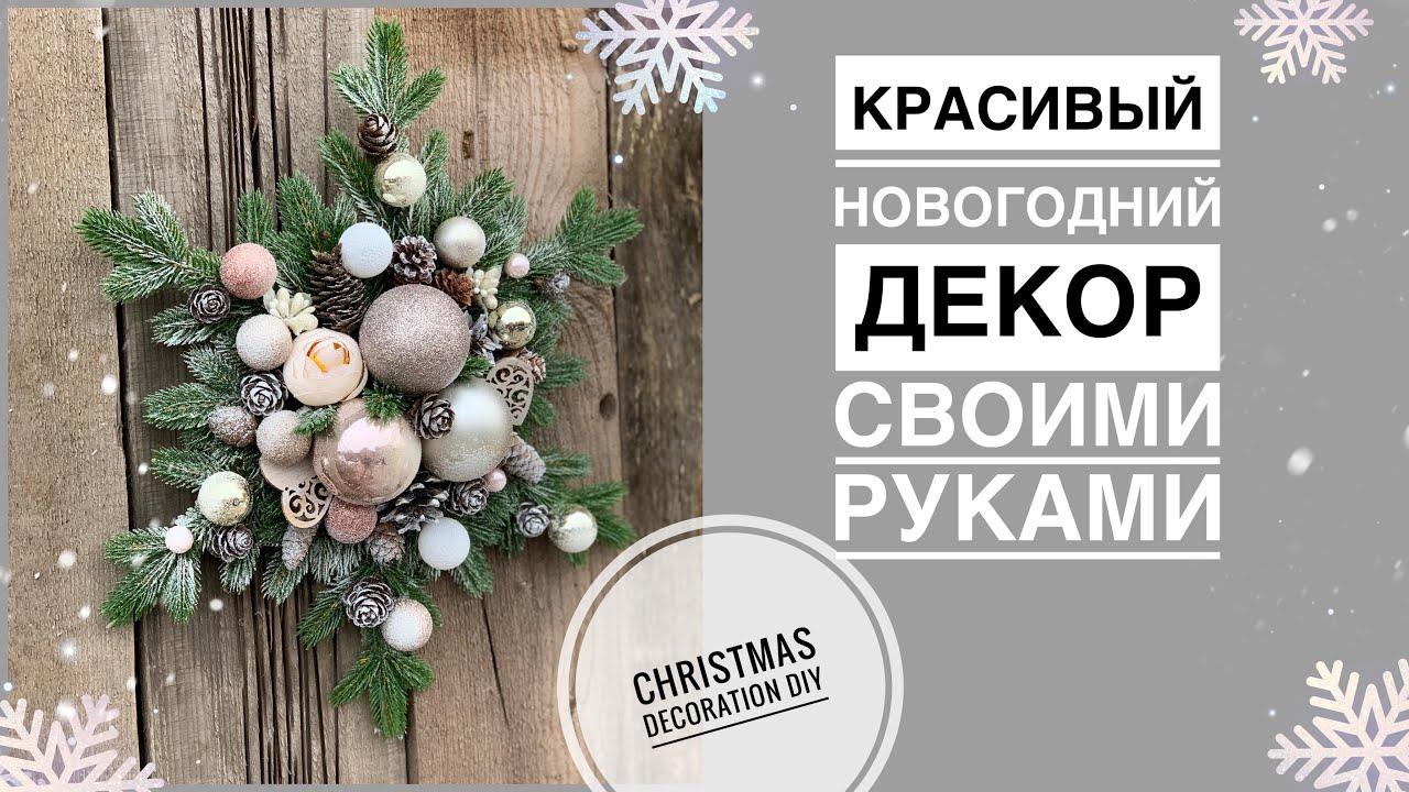 Красивый Новогодний декор за 30 минут своими руками | Christmas decoration DIY