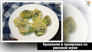 Брокколи в панировке из рисовой муки в духовке – безглютеновое низкокалорийное блюдо!