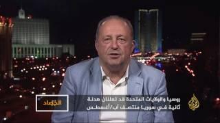 الحصاد- الأزمة السورية.. لقاءات روسية أميركية