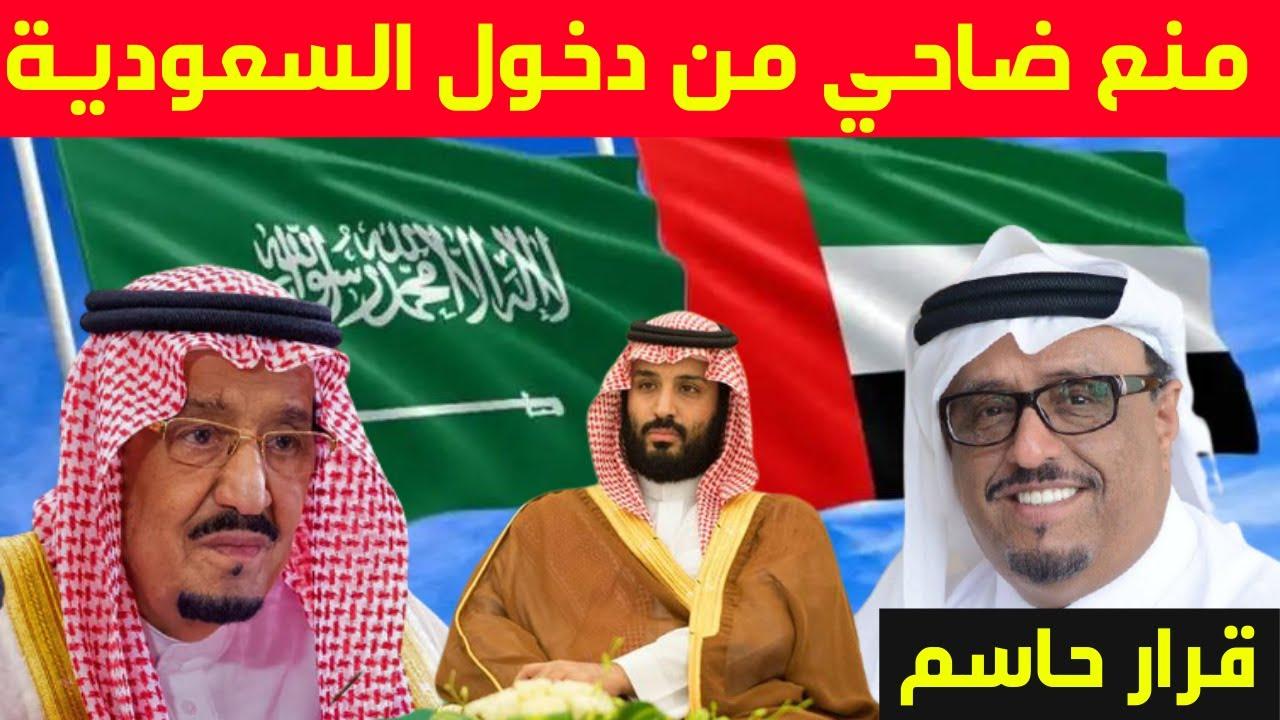 عاجل: قرار رسمي بمنع دخول ضاحي خلفان للسعودية بعد تطاوله على الملك سلمان
