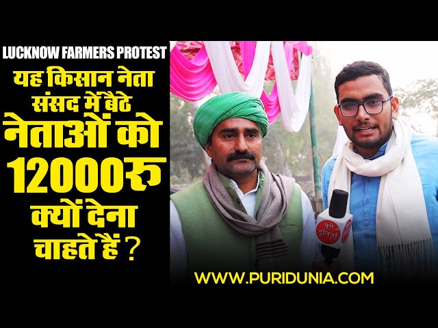 THAKUR PURAN SINGH AT LUCKNOW FARMERS PROTEST ||VINEET||