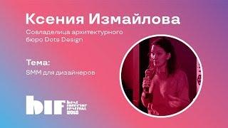 """BIF Best Interior Festival 1 ноября 2018  онлайн """"Б"""" Ксения Измайлова"""