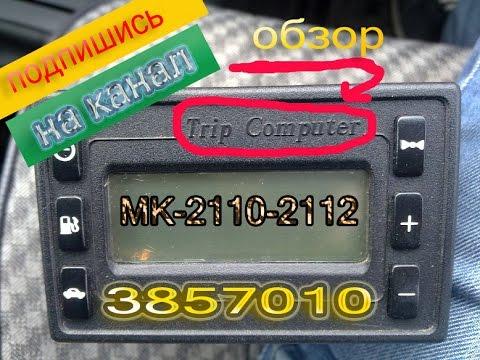 Обзор...Бортовой компьютер 2110-2112