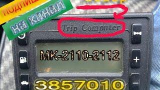 Огляд...Бортовий комп'ютер 2110-2112