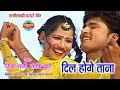 Dil Hoge Tana Nana Re - दिल होगे ताना नाना रे    Jiya Rani    CG Video Song - 2018