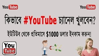 How to create a YouTube Channel in Bangla | How to Earn Money on YouTube thumbnail