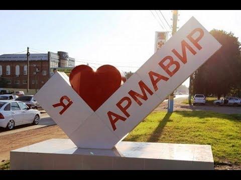 Армавир Краснодарский край Город для переезда на юг