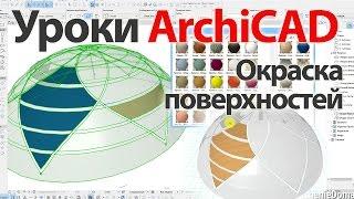 Уроки ArchiCAD (архикад). Окраска поверхностей