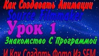Source Filmmaker (Урок 1) Знакомство С Программой
