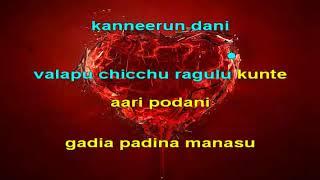 Telugu Karaoke Prema Ledani Abhinandana 1987