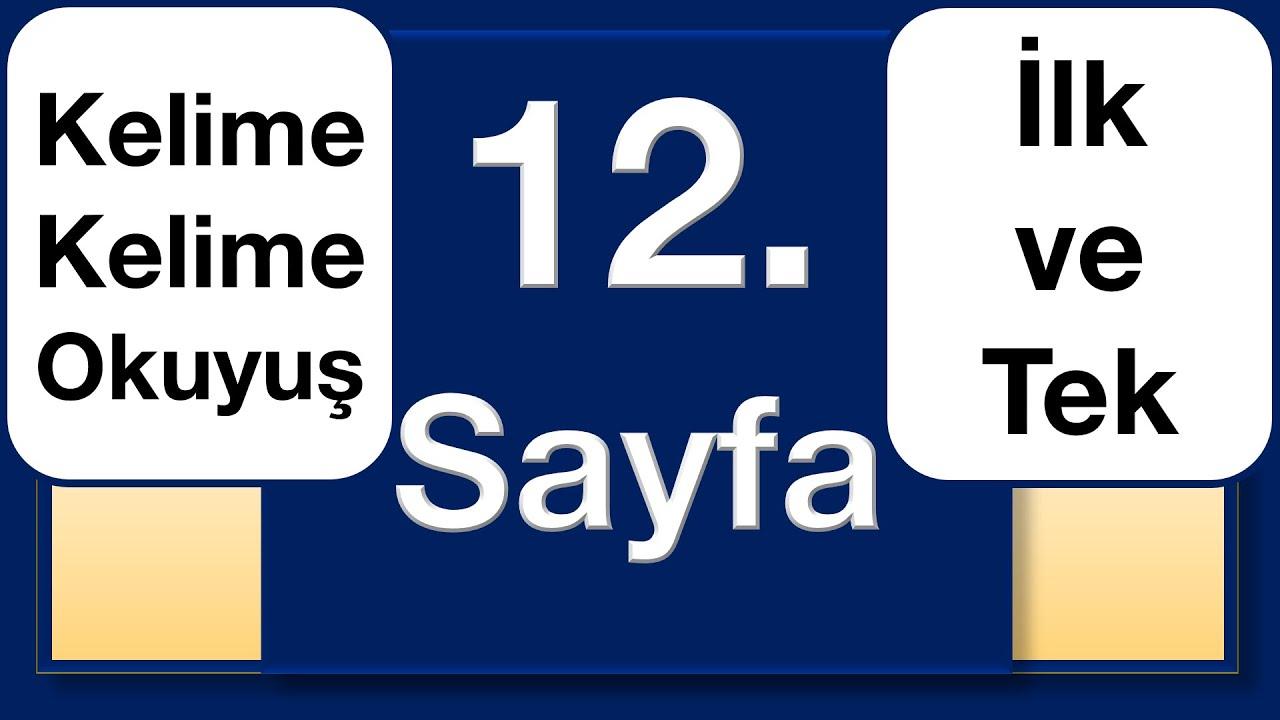 Kuran 12. sayfa Talimi ok takipli kelime işaretli/ The Holy Quran