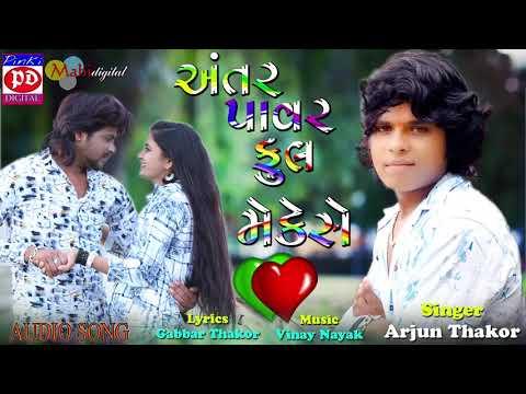 Atar Pavarfull Mekese | Arjun Thakor New Song | Gabbar Thakor Dj New Song 2019