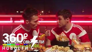 SEREBRO затроллили в клипе Кокорина и Мамаева