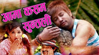 Suntali by Ram Chandra Kafle आमा कसम सुन्तली || New Comedy Song|| Full Video || Bindabasini Music