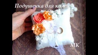 Как сделать подушечку для колец своими руками/подушечка для колец мастер класс