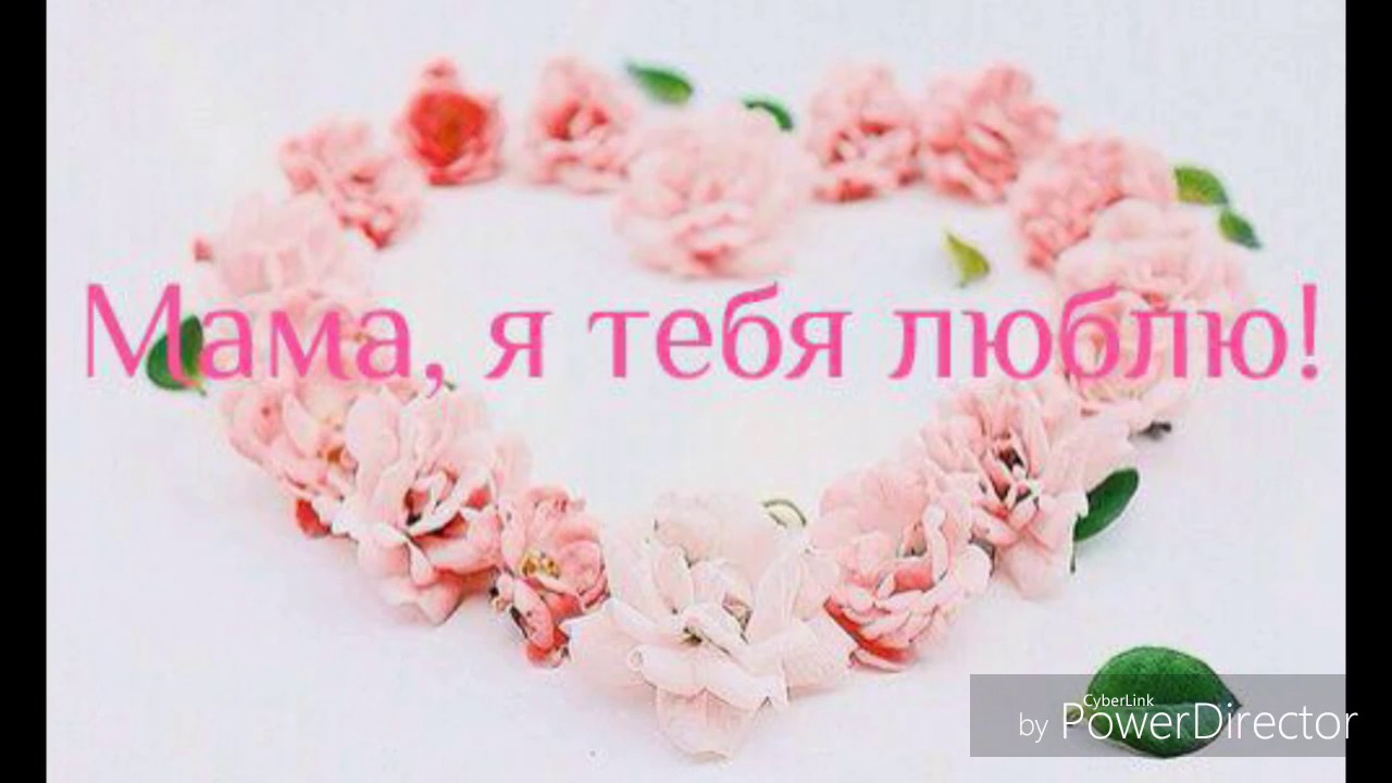 Открытки я люблю тебя мамочка, днем святого валентина