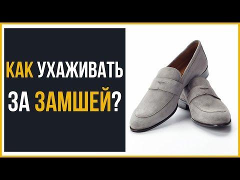 Как носить замшевую обувь
