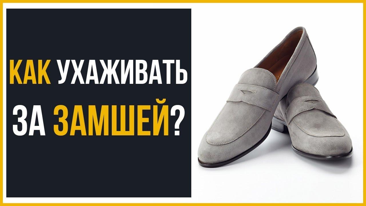 baa581649 Как ухаживать за замшевой обувью