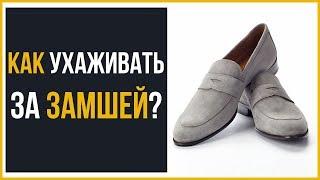 видео Модная замшевая обувь. Ухаживаем правильно