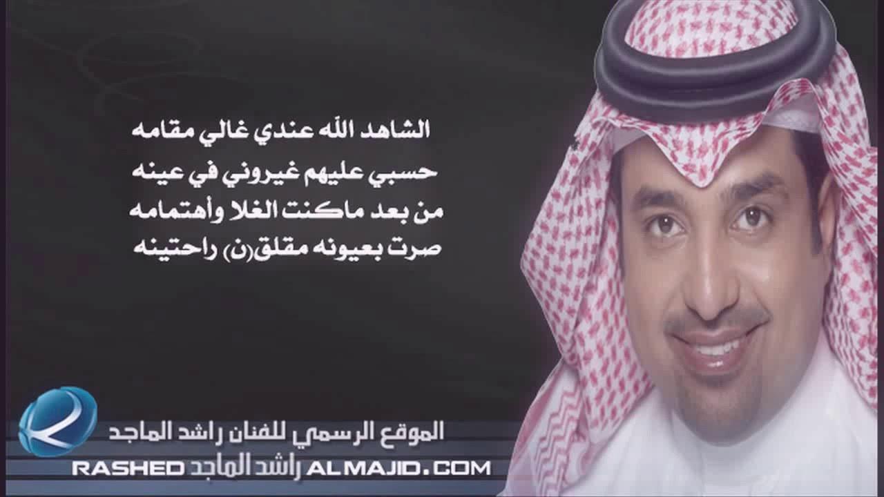 26563e095  غروه راشد الماجد - YouTube