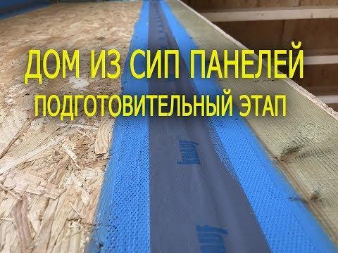 Отделка дома из сип панелей  Подготовительный этап