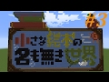 [Minecraft]失われた物語を取り戻せ!『小さな絵本の名も無き世界』#3