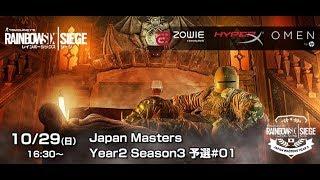 【タイムシフト】レインボーシックス シージ(PS4) Japan Master Year2 Season3 #01【実況:ふり~だ 解説:きんち】