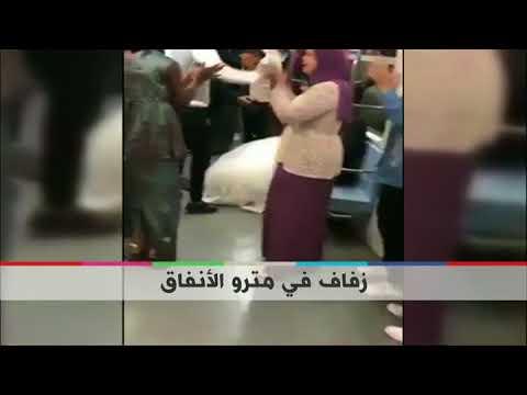 بي_بي_سي_ترندينغ: زفاف عروسين في عربة المترو في مصر  - نشر قبل 3 ساعة